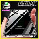 iPhone X 6S 7 8 防摔氣囊殼 四角氣墊加高加厚強化螢幕抗刮4腳防撞 鏡頭墊高防護空壓殼 立體按鍵