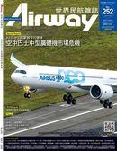 Airway 世界民航 7月號/2018 第252期