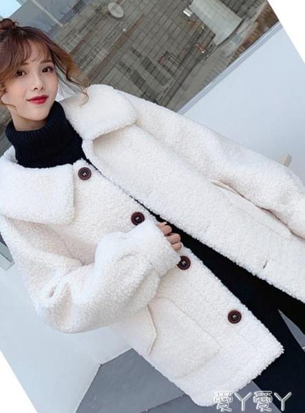 羊羔毛外套 羊羔毛外套女冬季2021新款皮毛一體韓版寬鬆毛毛加厚小香風中長款 愛丫 交換禮物
