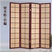 【水晶晶家具/傢俱首選】CX1631-6 紅木竹編方格屏風(四片)~~恕不拆賣