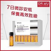 DR.WU超逆齡多肽抗皺安瓶 7PCS*1.5ml
