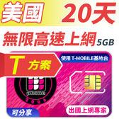 【TPHONE上網專家】 美國T方案 20天無限上網 前5GB支援4G高速 (沒有通話功能)