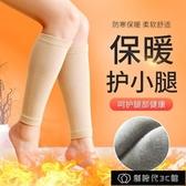 保暖護膝 護腿護小腿保暖防寒男女神器腿部無痕內穿修身運動訓練蓋關節襪套 免運快出