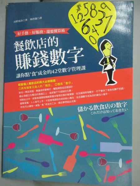 【書寶二手書T8/財經企管_IRE】餐飲店的賺錢數字-好手藝、好服務還要懂算術_Yuji Kono