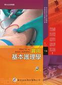 實用基本護理學(下冊)(7版)