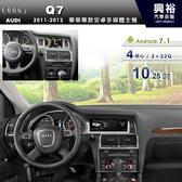 【專車專款】11~12年 Audi Q7 專用10.25吋觸控螢幕安卓多媒體主機*藍芽+導航+安卓*無碟四核心