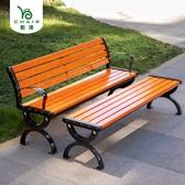 公園椅戶外長椅子室外長凳庭院休閒座椅排椅防腐實木塑木鐵藝靠背 小城驛站