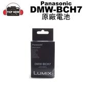 PANASONIC DMW-BCH7 BCH7 原廠電池 / 非裸裝【台南-上新】適用 FP1 FP2 FP3 原廠 電池