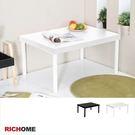 【RICHOME】TA395《395超值茶几桌-4色》  工作桌   筆電桌