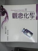 【書寶二手書T5/科學_ZDW】觀念化學III-化學反應_蘇卡奇