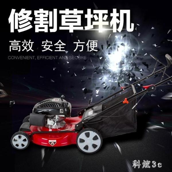 充電式手推草坪機打草機多擋位修剪機小型家用多功能鋰電割草機除草機 PA4465『科炫3C』