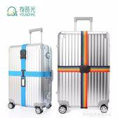 旅行拉桿箱行李帶捆綁捆箱帶十字打包帶密碼鎖行李牌出國旅游 【5月驚喜】