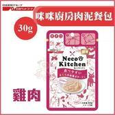 *KING WANG*【單包】日清 咪咪廚房肉泥餐包(四種口味可選) 30g/包