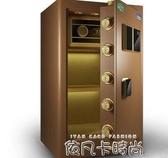 虎牌保險櫃60cm家用指紋密碼辦公全鋼防盜入牆小型指紋保險箱新品QM 依凡卡時尚