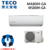 【TECO東元】15-16坪 變頻冷暖分離式冷氣 MA80IH-GA/MS80IH-GA 基本安裝免運費
