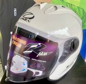 ONZA安全帽,MAX-R1,素/白
