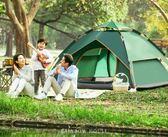 帳篷戶外3-4人全自動二室一廳家庭雙人2單人野營野外加厚防雨露營 3c優購