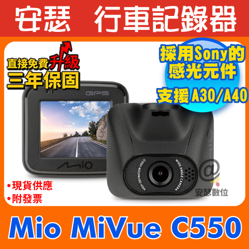Mio C550【送32G記憶卡+C02後支】行車紀錄器 行車記錄器