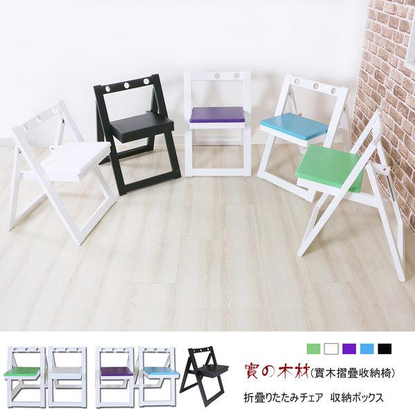 收納 椅子 免組裝【CH-01】天然木實木炫彩摺疊椅 DIJIA
