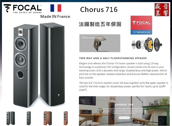 盛昱音響 ~ 法國 FOCAL Chorus 716 喇叭【Made in France】現貨供應中