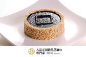 【九品元】頂級白芝麻糕(9入/盒) x 1盒