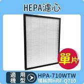 《加碼送加強型活性碳濾網1片》 適用HONEYWELL HPA-710WTW HEPA濾心 同HRF-Q710