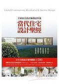 當代住宅設計聖經 全球頂尖設計師創意特蒐
