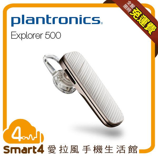 【愛拉風 X Plantronics】現貨 黑色/白色 Explorer500 繽特力 E500 中文語音藍牙耳機 非M70