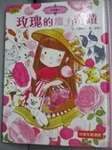 【書寶二手書T2/兒童文學_LML】玫瑰的魔力奇蹟_安晝安子/圖文