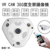 VR CAM 3D 環景360度監控攝像機 APP遙控 無線 防盜偵測 全景 監視器