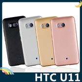 HTC U11 類碳纖維保護套 軟殼 防滑防刮 不留指紋 散熱氣槽 卡夢全包款 手機套 手機殼