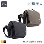 CASE LOGIC 凱思 FLXM-101 側背 單眼相機包 相機包