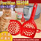 【培菓平價寵物網】荷蘭PeeWee必威》貓砂鏟/支(豆腐砂、水晶砂、松木砂皆適用