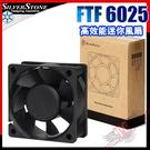 [ PCPARTY ] SilverStone 銀欣 FTF 6025 高效能迷你風扇 SST-FTF6025B