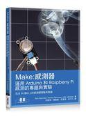 (二手書)Make:感測器|運用Arduino和Raspberry Pi感測的專題與實驗