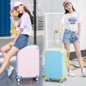 撞色萬向輪拉桿箱24寸糖果色小清新行李箱女韓製學生24密碼旅行箱WY 【快速出貨】