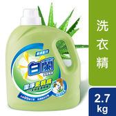 白蘭洗衣精蘆薈親膚 4X2. 7KG-箱購-箱購