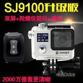 sj9100迷你旅游浮潛水下運動照相機4K高清水下頭盔防水攝像機「時尚彩虹屋」