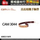 【聖佳】Cam-In CAM3044 真皮手腕帶系列 牛皮 手腕繩 手腕帶 酒紅色