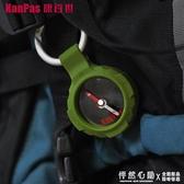 KANPAS大號戶外指南針 登山鑰匙扣  防水防摔 便攜迷你小指北針 怦然心動