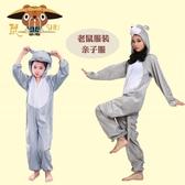 兒童節幼兒園小老鼠舞蹈演出服灰鼠服動物服表演衣服