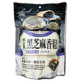 如意 黑芝麻香鬆(純素)-250公克/袋