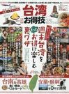 台湾お得技ベストセレクション (晋遊舎ム...