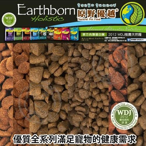 【zoo寵物商城】(送刮刮卡*1張)美國Earthborn原野優越》小型成犬狗糧2.27kg5磅
