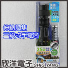 J-GUAM 晶冠 25W 伸縮調焦三段式手電筒/筆夾式手電筒 (JG-25WX5)