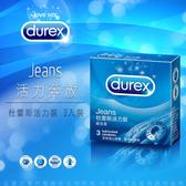 ★全館免運★送潤滑液 避孕套英國Durex杜蕾斯活力型保險套(3片裝)condom衛生套3入裝情趣用品