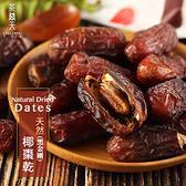 【茶鼎天】黑金剛-天然大顆椰棗乾-無人工添加的健康美食 6包+1包=7包最強團購免運組(180g/包)
