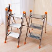 不銹鋼鋁合金梯子三步梯子家用梯子折疊梯小梯子登高人字梯