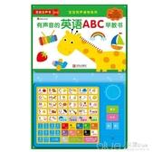 有聲音的英語ABC早教書 點讀認知發聲書 0-1-2-3-6歲嬰兒書籍英文啟蒙會 【快速出貨】