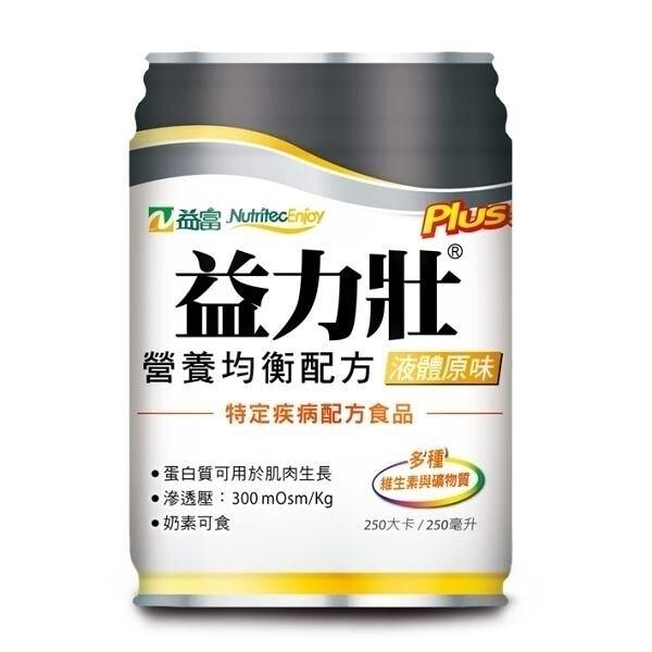 益富 益力壯Plus營養均衡配方 原味 250ML/瓶*24/箱x6箱(組合價)